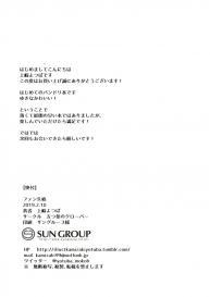 (BanG Dreamer's Party! 6th STAGE) [Itsutsuba no Clover (Kamizaki Yotsuba)] Fan Shikkaku (BanG Dream!) [English] #18