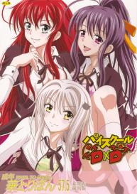 [STUDIO Hana to Ribon (Puripuri Uemon)] Seinen hana to ribon 57. 5 Paisukūru DxD (Highschool DxD) #1