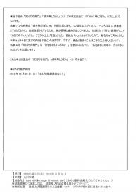 [STUDIO Hana to Ribon (Puripuri Uemon)] Seinen hana to ribon 57. 5 Paisukūru DxD (Highschool DxD) #32