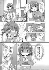 [Rico] Otona Mitai ni Suki ni Shite ne – Don't treat me as a child #39