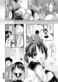[Rico] Otona Mitai ni Suki ni Shite ne – Don't treat me as a child #98