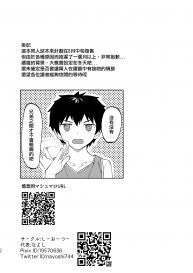 [C-O-Two- (Nayoshi)] Give and Take丨有商有量 [Chinese] [海棠零个人汉化] [Digital] #31