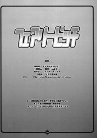 (COMIC1☆8) [Diogenes Club (Haikawa Hemlen)] Fairy Bitch (Fairy Tail) [English] #25