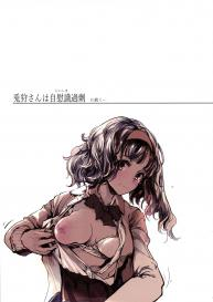 (C96) [70 Nenshiki Yuukyuu Kikan (Ohagi-san)] IkaZuka-san wa Bidou Danishinai [English] #28