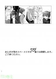 "Kurodou Holdings ""Kabu"" (Kurodou Katana) KamiAne [Digital] #21"