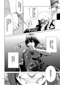 Full Metal Daemon: Muramasa [Chinese] [新桥月白日语社] #24