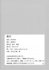 Full Metal Daemon: Muramasa [Chinese] [新桥月白日语社] #26