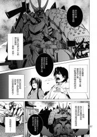 Full Metal Daemon: Muramasa [Chinese] [新桥月白日语社] #7