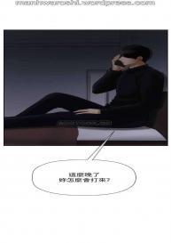 坏老师 | PHYSICAL CLASSROOM 20 [Chinese] Manhwa #2