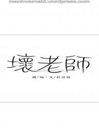 坏老师 | PHYSICAL CLASSROOM 20 [Chinese] Manhwa #38