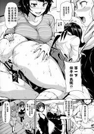 [Shimapan (Tachibana Omina)] P5 Harlem (Persona 5) [Chinese] [鬼畜王汉化组] #13