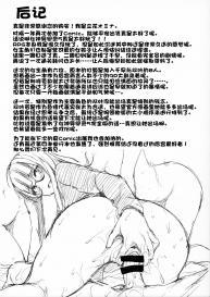 [Shimapan (Tachibana Omina)] P5 Harlem (Persona 5) [Chinese] [鬼畜王汉化组] #42