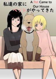 [Freya] Watashi-tachi no Ie ni Pet ga Yattekita | A Pet Came to Our House [English] #1