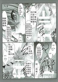 SPIRAL ZONE (Highschool DxD) [Chinese] [ty个人汉化] #11