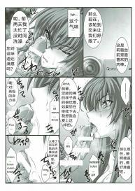 SPIRAL ZONE (Highschool DxD) [Chinese] [ty个人汉化] #17