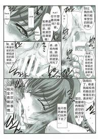 SPIRAL ZONE (Highschool DxD) [Chinese] [ty个人汉化] #19