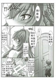 SPIRAL ZONE (Highschool DxD) [Chinese] [ty个人汉化] #20