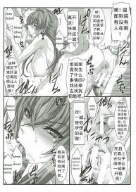 SPIRAL ZONE (Highschool DxD) [Chinese] [ty个人汉化] #22
