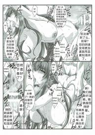 SPIRAL ZONE (Highschool DxD) [Chinese] [ty个人汉化] #23