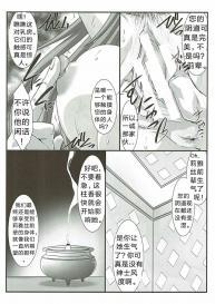 SPIRAL ZONE (Highschool DxD) [Chinese] [ty个人汉化] #4