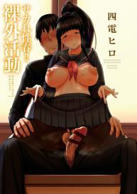 [Shiden Hiro] Sakare Seishun!! Ragai Katsudou | Prospering Youth!! Nude Outdoor Exercises [English] #2