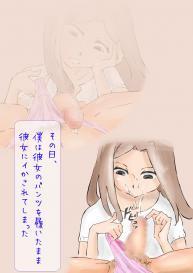 [Minahoshi] Dansei Uke × Couple #10