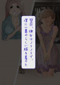 [Minahoshi] Dansei Uke × Couple #11