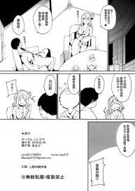 (COMIC1☆15) [Ringoya (Alp)] Ohara no Kyuujitsu (Love Live! Sunshine!!) [Chinese] [無邪気漢化組] #29