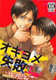 (Dai 5 Kai Hekigai Chousa Haku) [plantain (Nichii)] Okiyome Shippai (Shingeki no Kyojin) #1