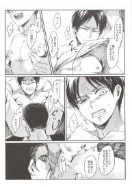 (Dai 5 Kai Hekigai Chousa Haku) [plantain (Nichii)] Okiyome Shippai (Shingeki no Kyojin) #10