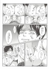 (Dai 5 Kai Hekigai Chousa Haku) [plantain (Nichii)] Okiyome Shippai (Shingeki no Kyojin) #11