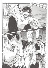 (Dai 5 Kai Hekigai Chousa Haku) [plantain (Nichii)] Okiyome Shippai (Shingeki no Kyojin) #13