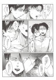 (Dai 5 Kai Hekigai Chousa Haku) [plantain (Nichii)] Okiyome Shippai (Shingeki no Kyojin) #16