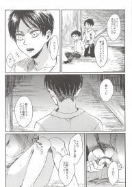 (Dai 5 Kai Hekigai Chousa Haku) [plantain (Nichii)] Okiyome Shippai (Shingeki no Kyojin) #18