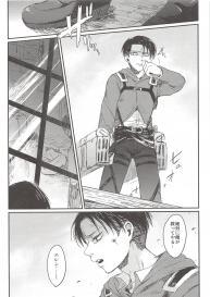 (Dai 5 Kai Hekigai Chousa Haku) [plantain (Nichii)] Okiyome Shippai (Shingeki no Kyojin) #2