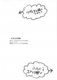 (Dai 5 Kai Hekigai Chousa Haku) [plantain (Nichii)] Okiyome Shippai (Shingeki no Kyojin) #20