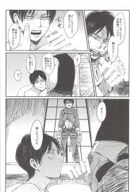 (Dai 5 Kai Hekigai Chousa Haku) [plantain (Nichii)] Okiyome Shippai (Shingeki no Kyojin) #22