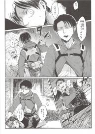 (Dai 5 Kai Hekigai Chousa Haku) [plantain (Nichii)] Okiyome Shippai (Shingeki no Kyojin) #23