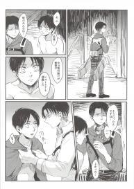 (Dai 5 Kai Hekigai Chousa Haku) [plantain (Nichii)] Okiyome Shippai (Shingeki no Kyojin) #24