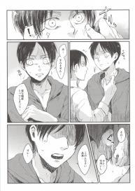 (Dai 5 Kai Hekigai Chousa Haku) [plantain (Nichii)] Okiyome Shippai (Shingeki no Kyojin) #25