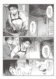 (Dai 5 Kai Hekigai Chousa Haku) [plantain (Nichii)] Okiyome Shippai (Shingeki no Kyojin) #29