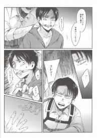 (Dai 5 Kai Hekigai Chousa Haku) [plantain (Nichii)] Okiyome Shippai (Shingeki no Kyojin) #30