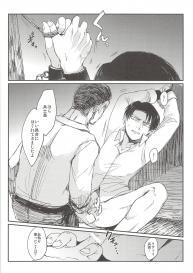 (Dai 5 Kai Hekigai Chousa Haku) [plantain (Nichii)] Okiyome Shippai (Shingeki no Kyojin) #32