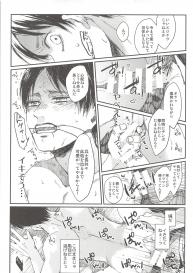 (Dai 5 Kai Hekigai Chousa Haku) [plantain (Nichii)] Okiyome Shippai (Shingeki no Kyojin) #5
