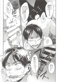 (Dai 5 Kai Hekigai Chousa Haku) [plantain (Nichii)] Okiyome Shippai (Shingeki no Kyojin) #7