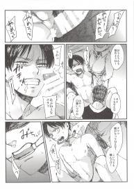 (Dai 5 Kai Hekigai Chousa Haku) [plantain (Nichii)] Okiyome Shippai (Shingeki no Kyojin) #8