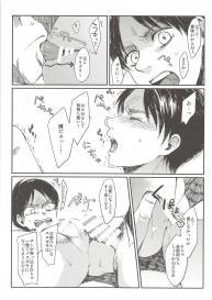(Dai 5 Kai Hekigai Chousa Haku) [plantain (Nichii)] Okiyome Shippai (Shingeki no Kyojin) #9