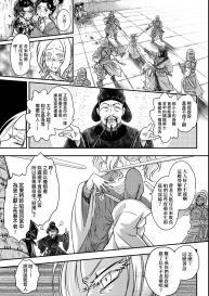 [Kokusei Roukun] Eiseiruten   永世流轉 [Chinese] [Digital] #104