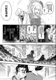 [Kokusei Roukun] Eiseiruten   永世流轉 [Chinese] [Digital] #111
