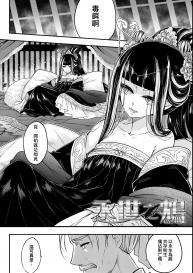 [Kokusei Roukun] Eiseiruten   永世流轉 [Chinese] [Digital] #117